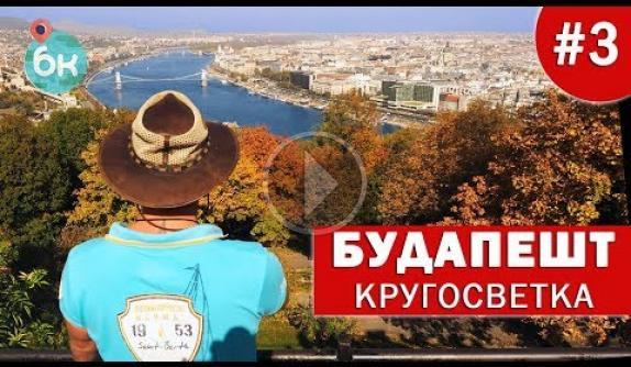 """Embedded thumbnail for """"Большой Круг"""". Третья серия: Безумный Будапешт"""