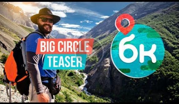 Embedded thumbnail for BIG CIRCLE - Большой Круг 2018. Кругосветка Артемия Сурина