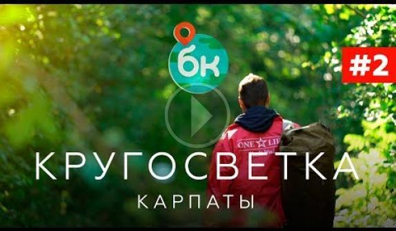 """Embedded thumbnail for """"Большой Круг"""". Вторая серия: ночевка в Карпатах и Подгорецкий замок"""