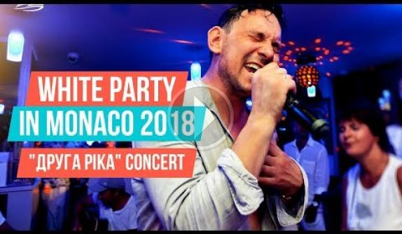 "Embedded thumbnail for ONE LIFE White Party in Monaco 2018. ""Друга Рiка"" concert"