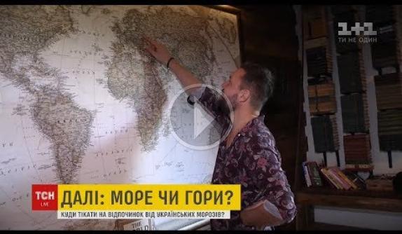 Embedded thumbnail for ТСН: Українець здійснить навколосвітню подорож за канонами Королівського географічного товариства